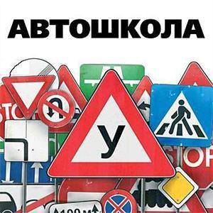 Автошколы Архипо-Осиповки