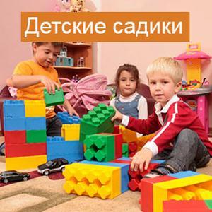 Детские сады Архипо-Осиповки