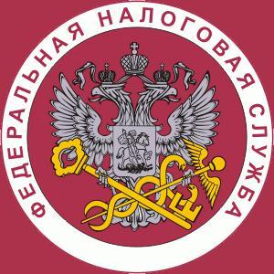 Налоговые инспекции, службы Архипо-Осиповки