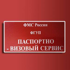 Паспортно-визовые службы Архипо-Осиповки