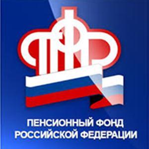 Пенсионные фонды Архипо-Осиповки