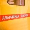 Аварийные службы в Архипо-Осиповке