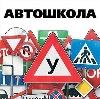 Автошколы в Архипо-Осиповке