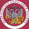 Налоговые инспекции, службы в Архипо-Осиповке