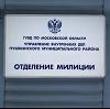 Отделения полиции в Архипо-Осиповке