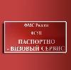 Паспортно-визовые службы в Архипо-Осиповке