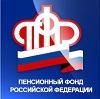 Пенсионные фонды в Архипо-Осиповке
