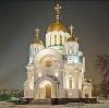 Религиозные учреждения в Архипо-Осиповке