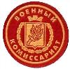 Военкоматы, комиссариаты в Архипо-Осиповке