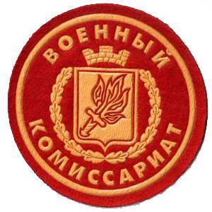 Военкоматы, комиссариаты Архипо-Осиповки